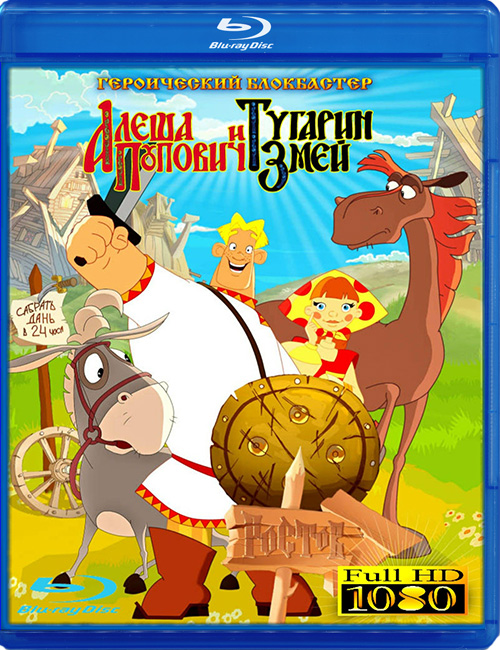 Blu-ray disc 'Alesha Popovich i Tugarin Zmej'