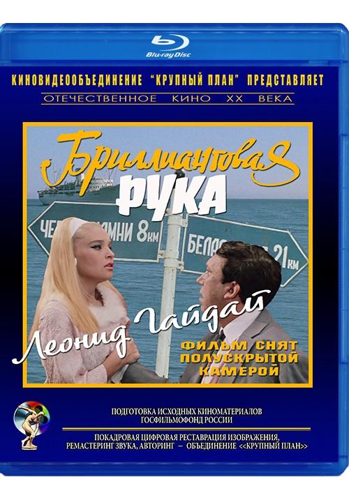 "Blu-ray фильм (блюрей диск) ""Бриллиантовая рука"""