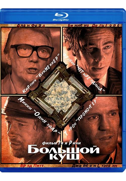 """Blu-ray фильм (блюрей диск) """"Большой куш"""""""