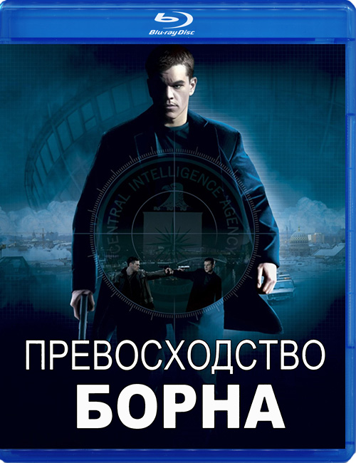 Blu-ray disc 'The Bourne Supremacy'