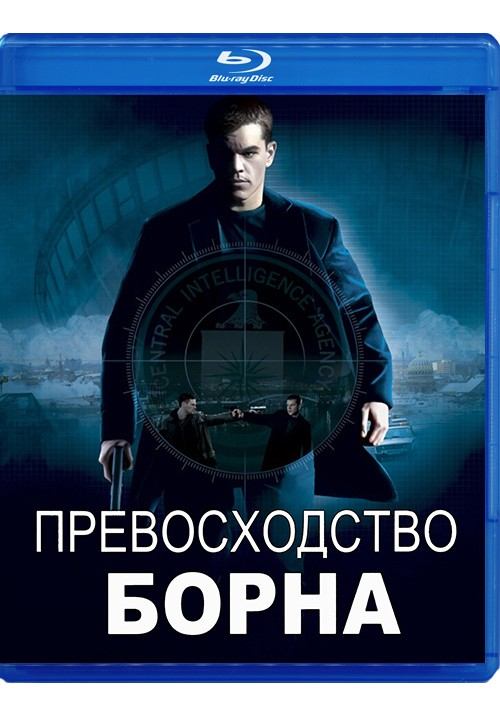 "Blu-ray фильм (блюрей диск) ""Превосходство Борна"""
