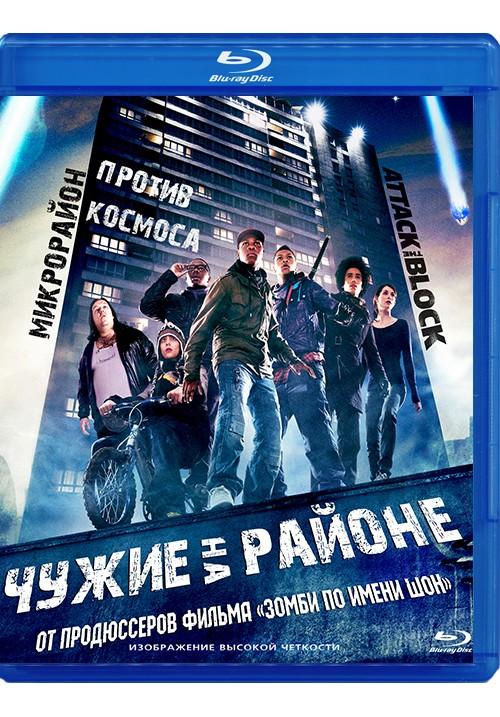 "Blu-ray фильм (блюрей диск) ""Чужие на районе"""