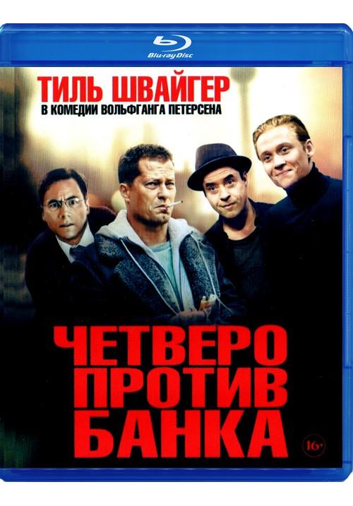 """Blu-ray фильм (блюрей диск) """"Четверо против банка"""" 2016"""