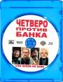 Blu-ray disc 'Vier gegen die Bank'