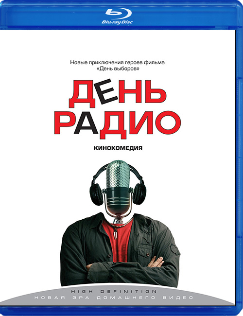 Blu-ray disc 'Den` Radio'