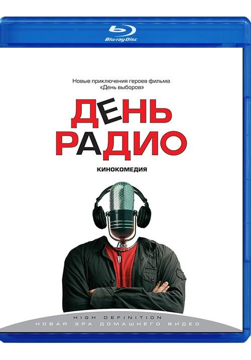 """Blu-ray фильм (блюрей диск) """"День Радио"""""""