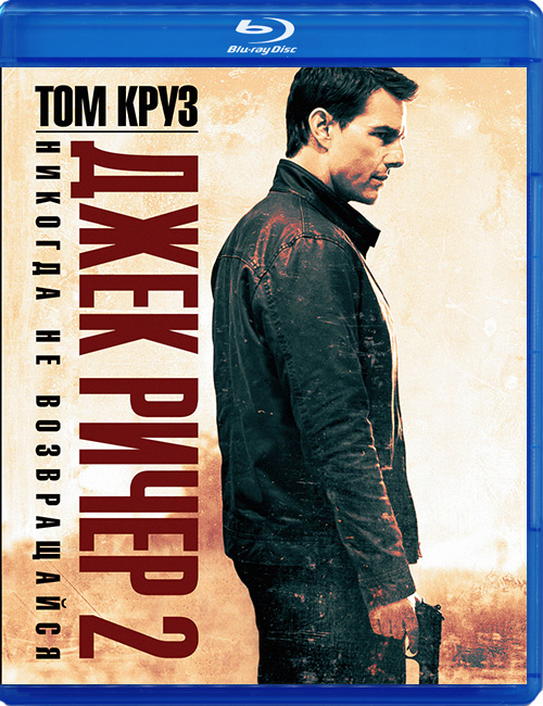 Blu-ray disc 'Jack Reacher: Never Go Back'