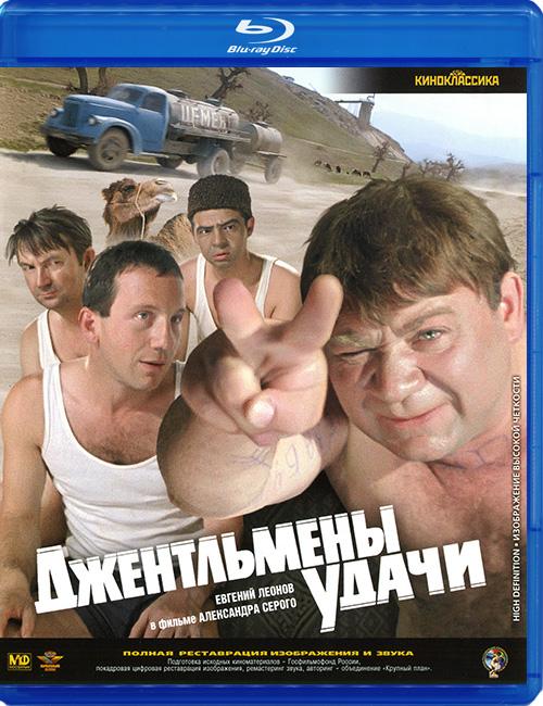 Blu-ray disc 'Gentlemen of Fortune'