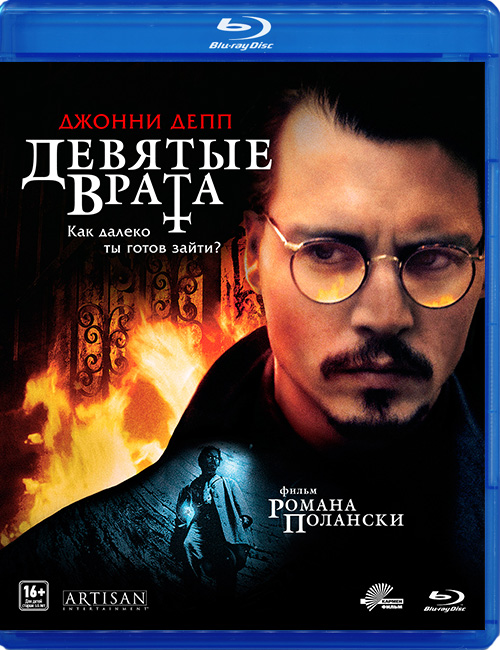 Blu-ray disc 'The Ninth Gate'