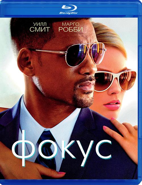 """Blu-ray фильм (блюрей диск) """"Фокус"""""""