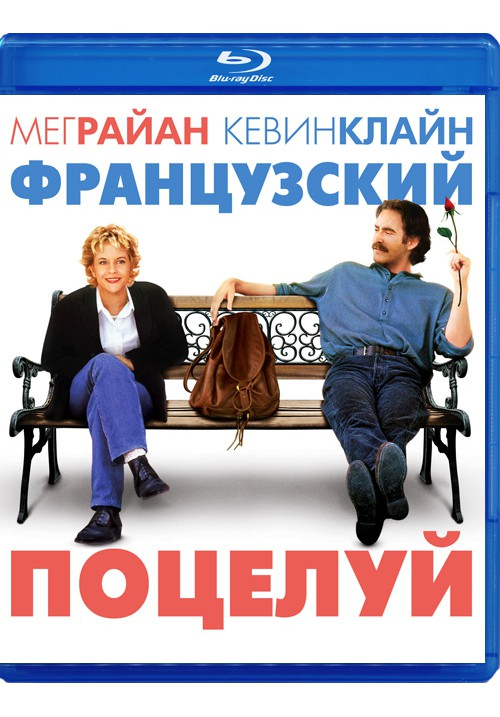 """Blu-ray фильм (блюрей диск) """"Французский поцелуй"""" French Kiss 1995"""