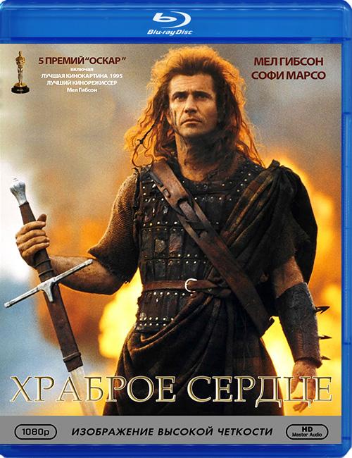 Blu-ray disc 'Braveheart'