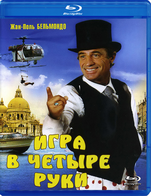Blu-ray disc 'Le guignolo'