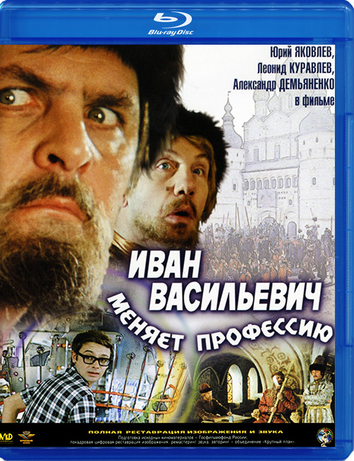 Blu-ray disc 'Ivan Vasilevich menyaet professiyu'
