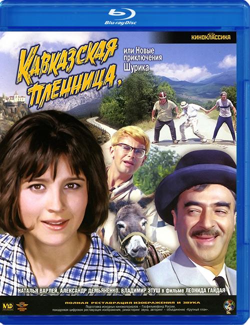 Blu-ray disc 'Kavkazskaya plennitsa, ili Novye priklyucheniya Shurika'