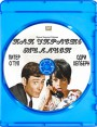 Blu-ray disc 'How to Steal a Million'