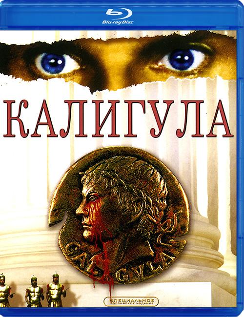 """Blu-ray фильм (блюрей диск) """"Калигула"""" 1979"""