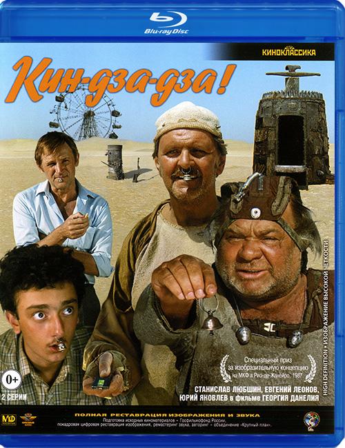 """Blu-ray фильм (блюрей диск) """"Кин-дза-дза!"""""""