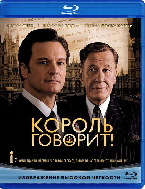 """Blu-ray фильм (блюрей диск) """"Король говорит"""""""