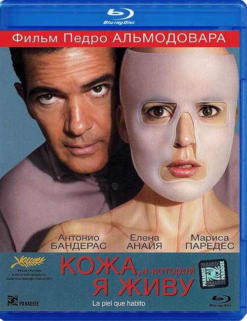 Blu-ray disc 'La piel que habito'