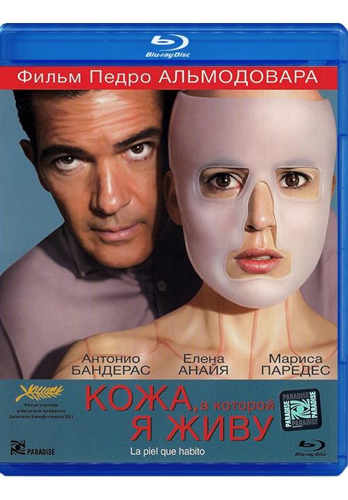 """Blu-ray фильм (блюрей диск) """"Кожа в которой я живу"""""""