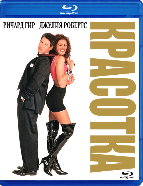 Blu-ray disc 'Pretty Woman'