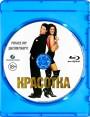 Blu-ray disc 'Pretty Woman'