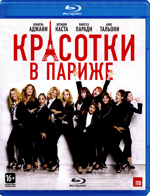 """Blu-ray фильм (блюрей диск) """"Красотки в Париже"""""""
