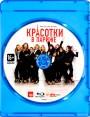Blu-ray disc 'Sous les jupes des filles'