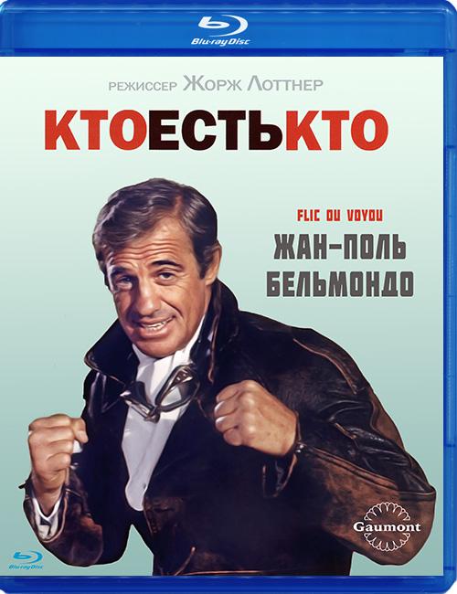 """Blu-ray фильм (блюрей диск) """"Кто есть кто"""""""