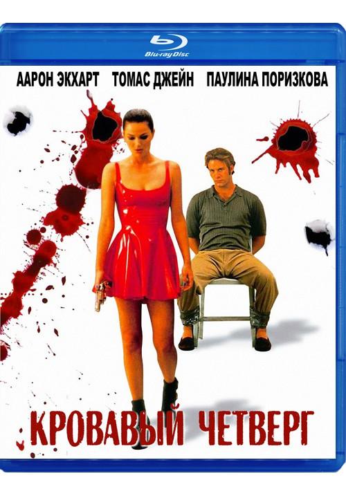 """Blu-ray фильм (блюрей диск) """"Кровавый четверг"""""""