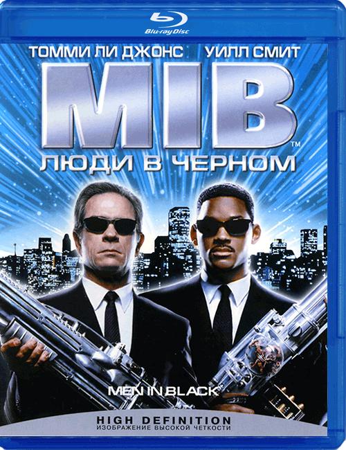 """Blu-ray фильм (блюрей диск) """"Люди в черном"""""""