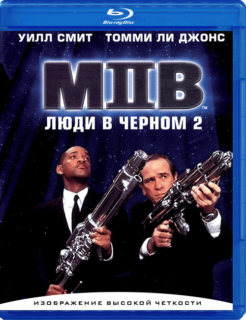 Blu-ray disk 'Men In Black II'