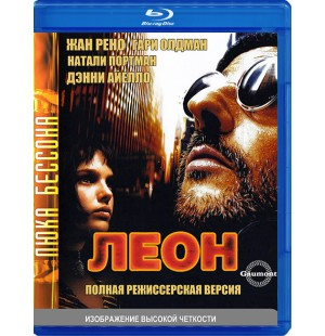 """Blu-ray фильм (блюрей диск) """"Леон"""" Жан Рено"""