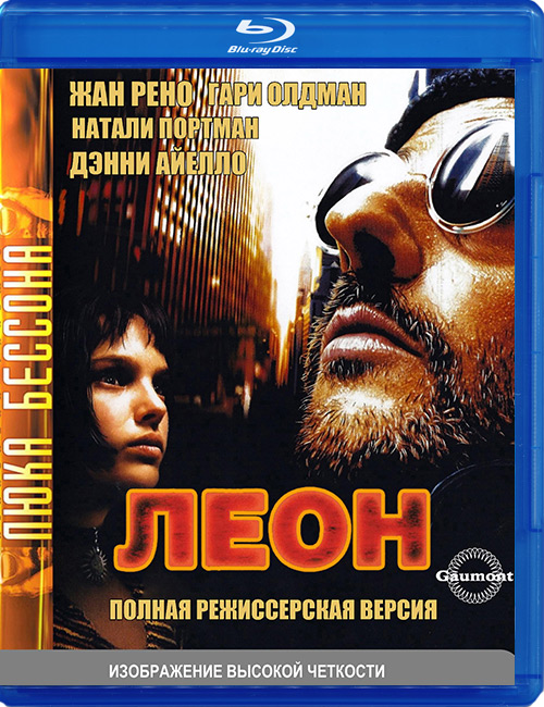 Blu-ray disc 'Léon: The Professional'