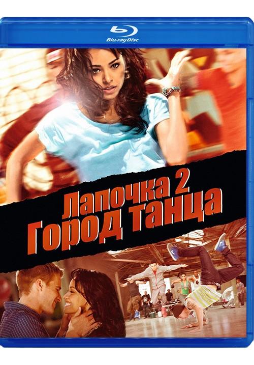 "Blu-ray фильм (блюрей диск) ""Лапочка 2: Город танца"""