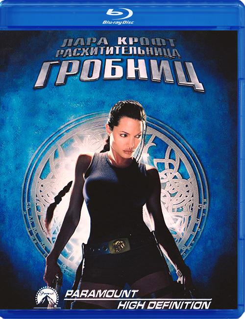 """Blu-ray фильм (блюрей диск) """"Лара Крофт: Расхитительница гробниц"""""""