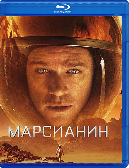 Blu-ray disc 'The Martian'