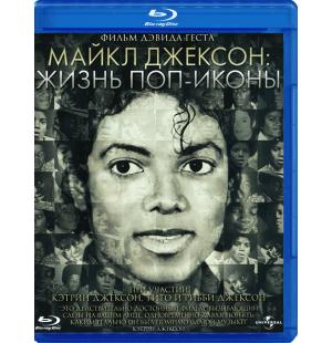 """Blu-ray фильм (блюрей диск) """"Майкл Джексон: Жизнь поп-иконы"""""""