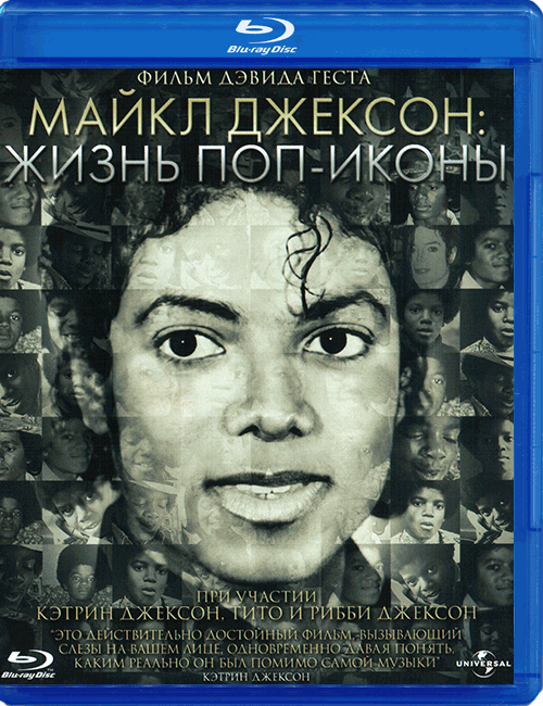 Blu-ray disk 'Michael Jackson: The Life of an Icon'