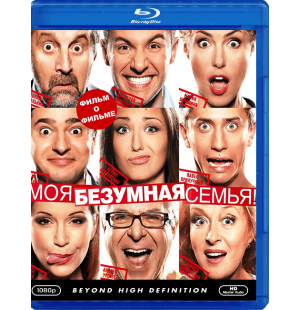 """Blu-ray фильм (блюрей диск) """"Моя безумная семья"""""""