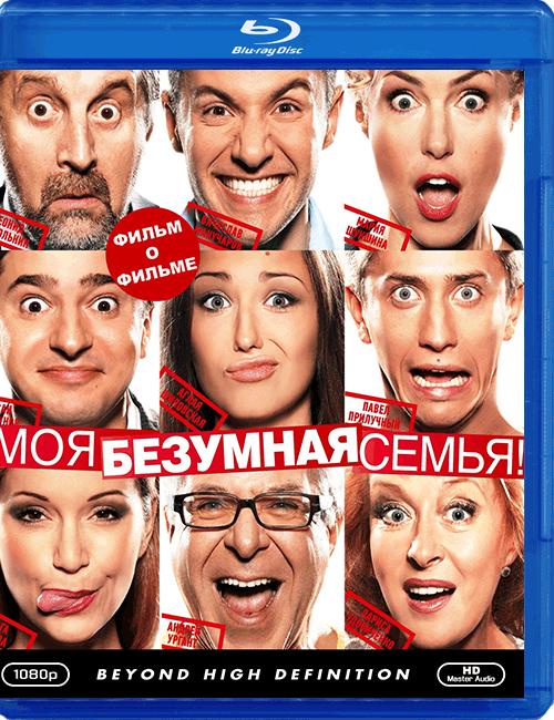 """Blu-ray диск """"Моя безумная семья"""""""