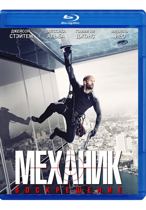 """Blu-ray фильм (блюрей диск) """"Механик: воскрешение"""" Джейсон Стэйтем"""
