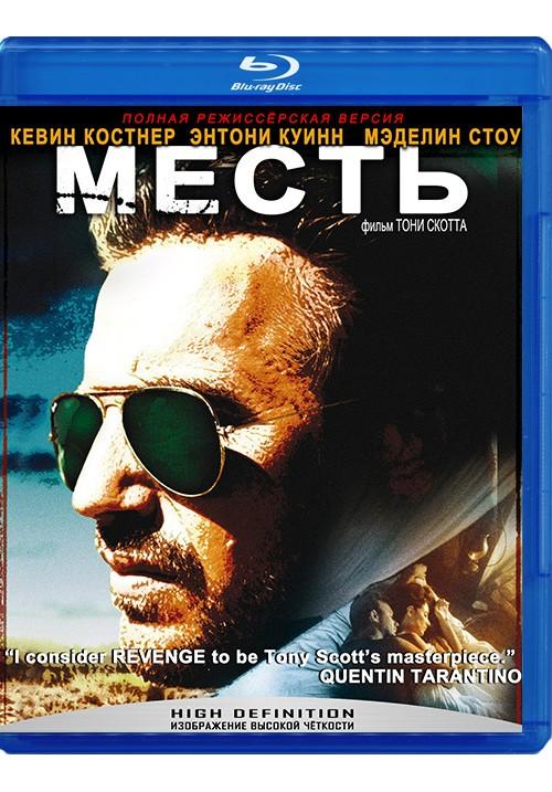 """Blu-ray фильм (блюрей диск) """"Месть"""" Кевин Костнер"""