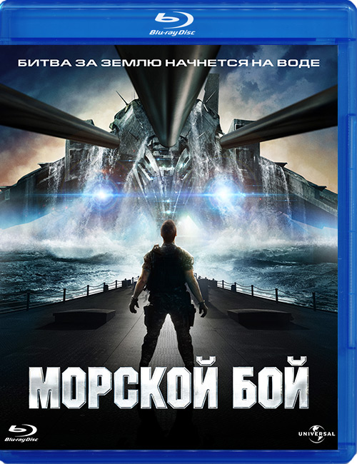 Blu-ray disc 'Battleship'