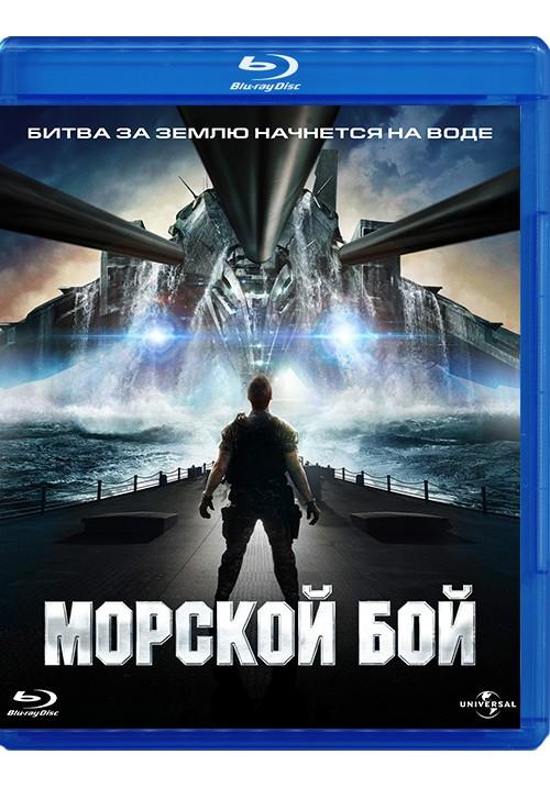 """Blu-ray фильм (блюрей диск) """"Морской бой"""""""