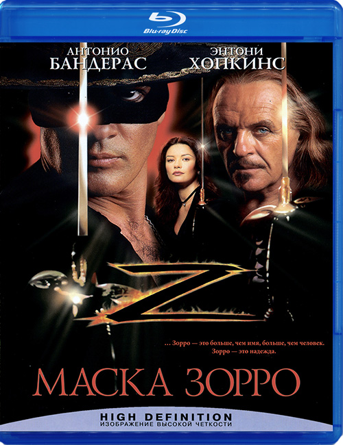 Blu-ray disc 'The Mask of Zorro'