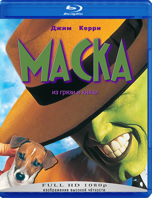 Blu-ray disc 'The Mask' 1994