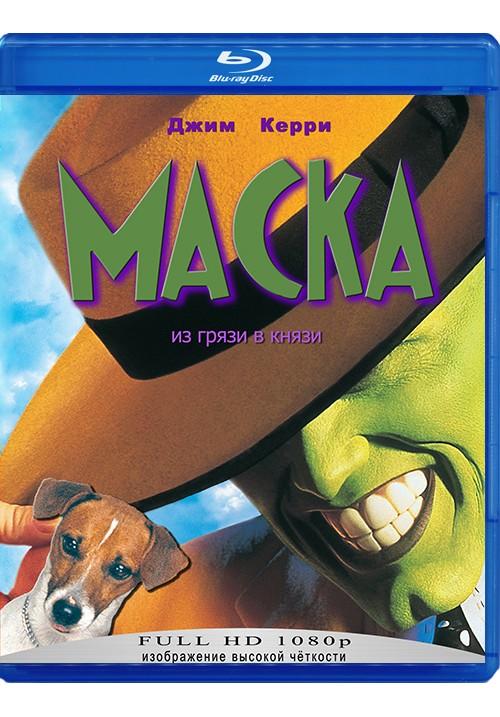 "Blu-ray фильм (блюрей диск) ""Маска"" The Mask 1994"