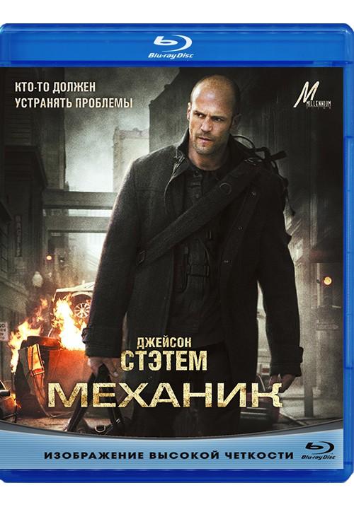 """Blu-ray фильм (блюрей диск) """"Механик"""""""
